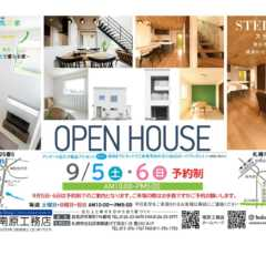 9/5(土)・6(日)札幌市東区にて「ステラトーレ」モデルハ…