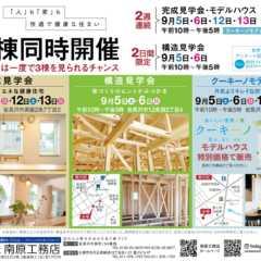 9/5(土)・6(日)北海道岩見沢市にて「クーキーノ」モデル…