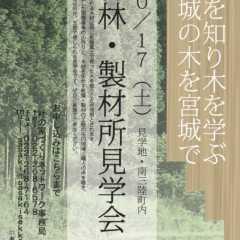 10/17(土)南三陸町内「森林・製材所」見学会〜杜の家づく…
