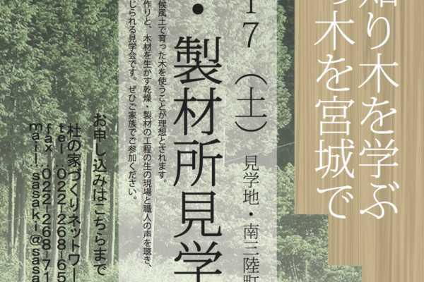 10/17(土)南三陸町内「森林・製材所」見学会〜杜の家づくりネットワーク〜