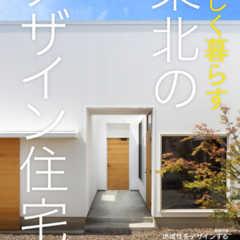 9月29日(火) 美しく暮らす 東北のデザイン住宅2020 …