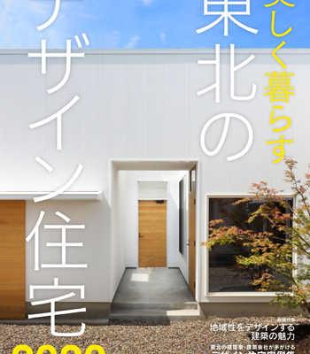 【9/29発売】美しく暮らす 東北のデザイン住宅 2020