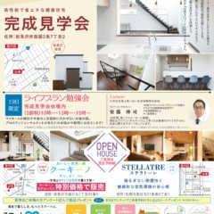 9/19(土)・22(火・祝)北海道岩見沢市にて「HYBRI…