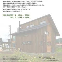 9/25(金)・26(土)北海道倶知安町にて「招き屋根の家」…