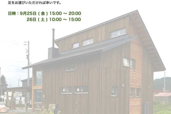 9/25(金)・26(土)北海道倶知安町にて「招き屋根の家」OPEN HOUSE|アトリエ momo