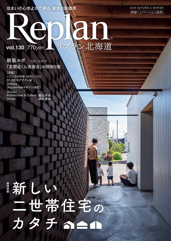 Replan北海道 VOL.130