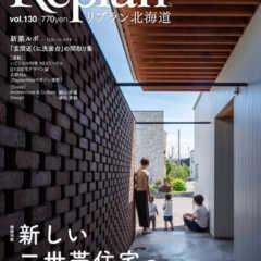9月29日(火) Replan北海道vol.130 2020…