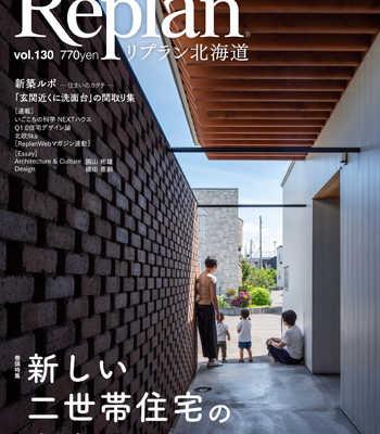 【9/29発売】Replan北海道 vol.130