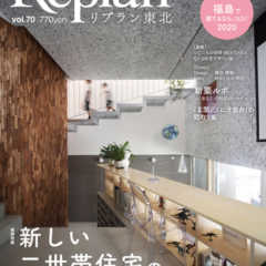 【10/21発売】Replan東北vol.70