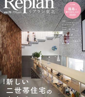 10月21日(水) Replan東北vol.70 2020秋冬号 発売
