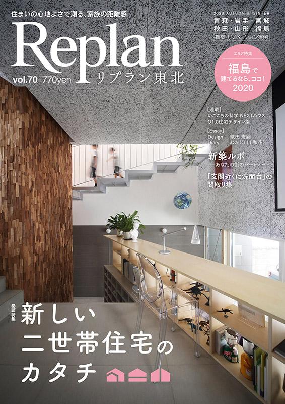 「新しい住まい様式」を学ぶ 職住一体の家
