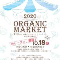 10/18(日)今年最後の「ゆりがはらオーガニックマーケット…