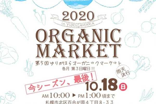 10/18(日)今年最後の「ゆりがはらオーガニックマーケット 2020 」開催致します|ビオプラス西條デザイン