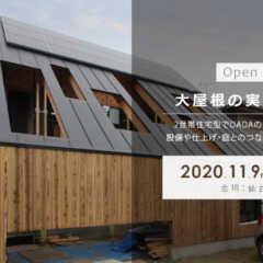 11/9(月)〜15(日)仙台市青葉区にて「大屋根の実験住宅…
