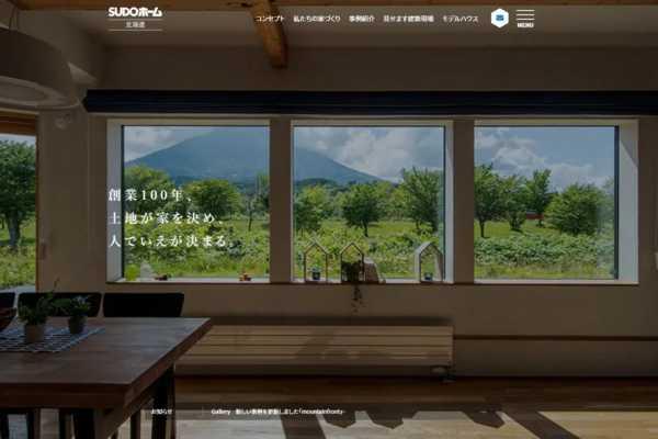 「見せます建築現場」「事例紹介 -Gallery- 」など更新!|SUDOホーム