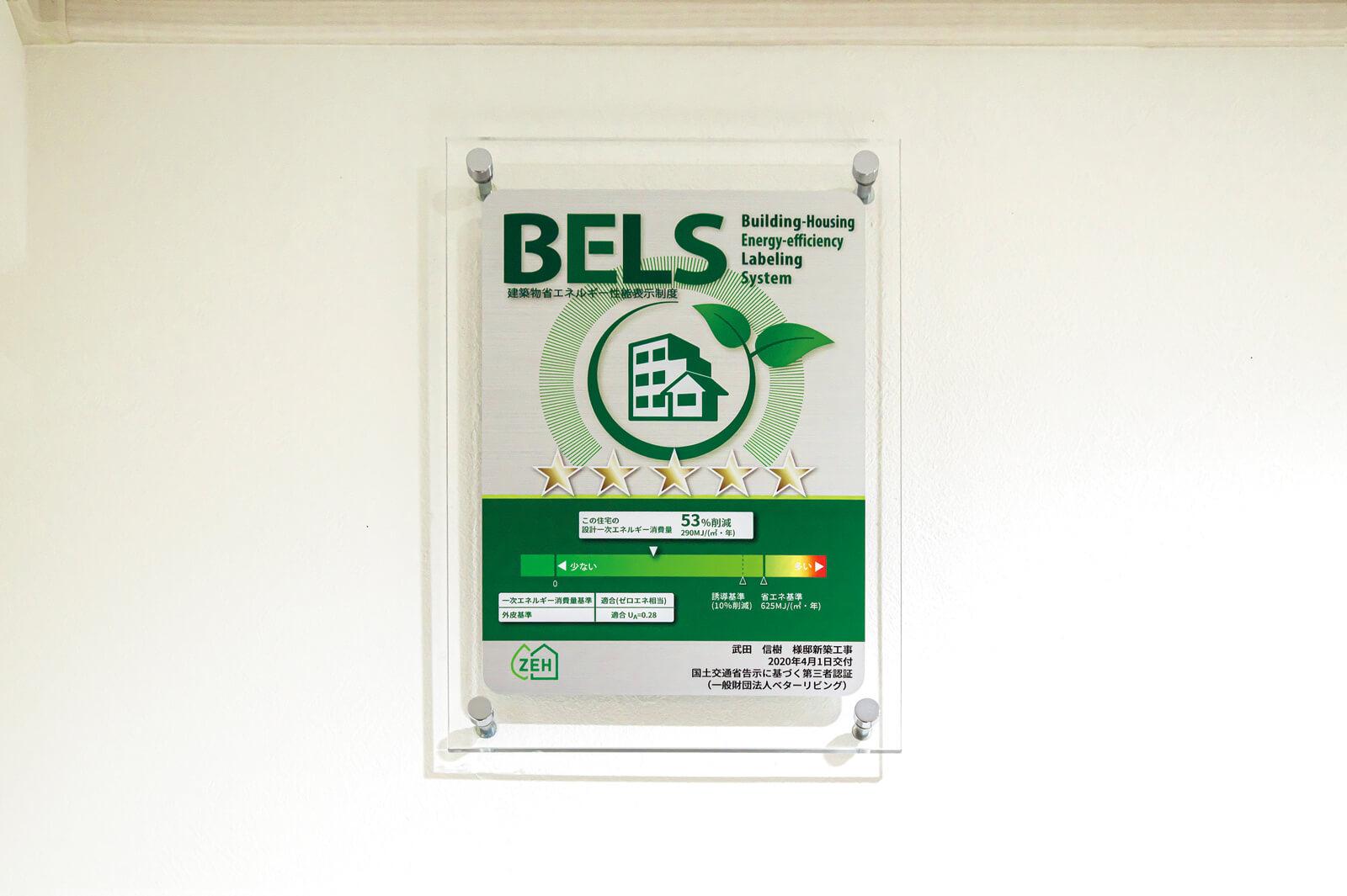 住宅の省エネ性能を5段階で評価するBELSで、最高ランクの5つ星を獲得した証
