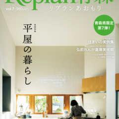 12月10日(木) 「Replan青森vol.7」発売