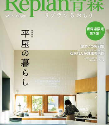 【12/10発売】Replan青森vol.7