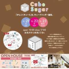 11/21(土)〜23(月祝)北海道岩見沢市にて「Cube …