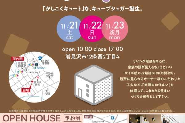 11/21(土)〜23(月祝)北海道岩見沢市にて「Cube Sugar」完成見学会開催|南原工務店