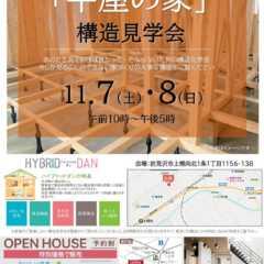 11/7(土)・8(日)北海道岩見沢市にて「平屋の家」構造見…