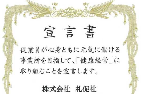 (株)札促社は「健康事業所宣言」をいたしました。