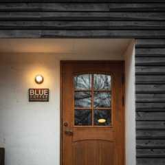 「家みたいにくつろげる。木立の中の小屋的カフェ」BLUE C…