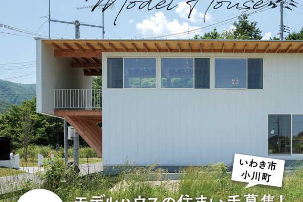 【限定1棟/いわき市小川町】モデルハウス住まい手募集のご案内
