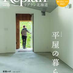 12月29日(火) Replan北海道vol.131 202…