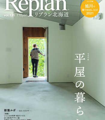 12月29日(火)  Replan北海道vol.131 2021冬春号  発売