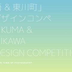 「隈 研吾 & 東川町」KAGUデザインコンペ 募…