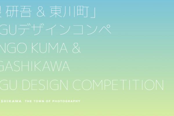 「隈 研吾 & 東川町」KAGUデザインコンペ 募集開始|東川町 文化交流課