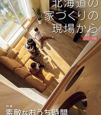 【1/25発売】地域に根ざした工務店グループ アース21 「北海道の家づくりの現場から」2021年版