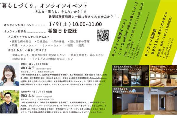 1/9(土)暮らしづくりオンラインイベント「L・P・D architect officeの暮らしづくり」開催のお知らせ|L・P・D architect office