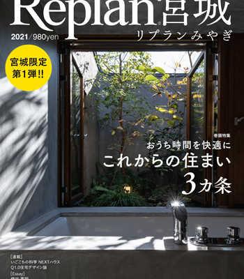 3月8日(月)  「Replan宮城2021」発売