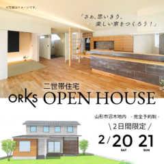 2/20(土)・21(日)山形県山形市にて二世帯住宅。完成見…