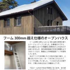 2/13(土)〜2/16(火)の4日間開催!札幌市中央区円山…