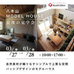 3/27(土)-3/28(日)八木山モデルハウス・最後の見学…