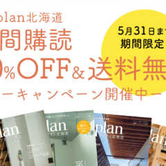 Replan北海道 年間購読キャンペーン(20%OFF&送料…