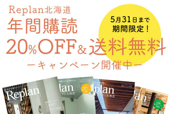 Replan北海道 年間購読キャンペーン(20%OFF&送料無料)期間限定開催!