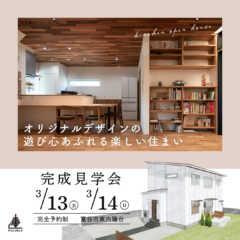 3/13(土)・14(日)完成見学会開催のお知らせ(富谷市東…