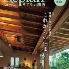 4月6日(火) Replan関西 vol.3 発売
