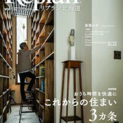【3/29発売】Replan北海道 vol.132