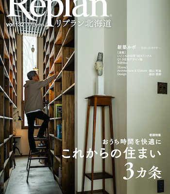 3月29日(月)  Replan北海道vol.132 2021春夏号  発売