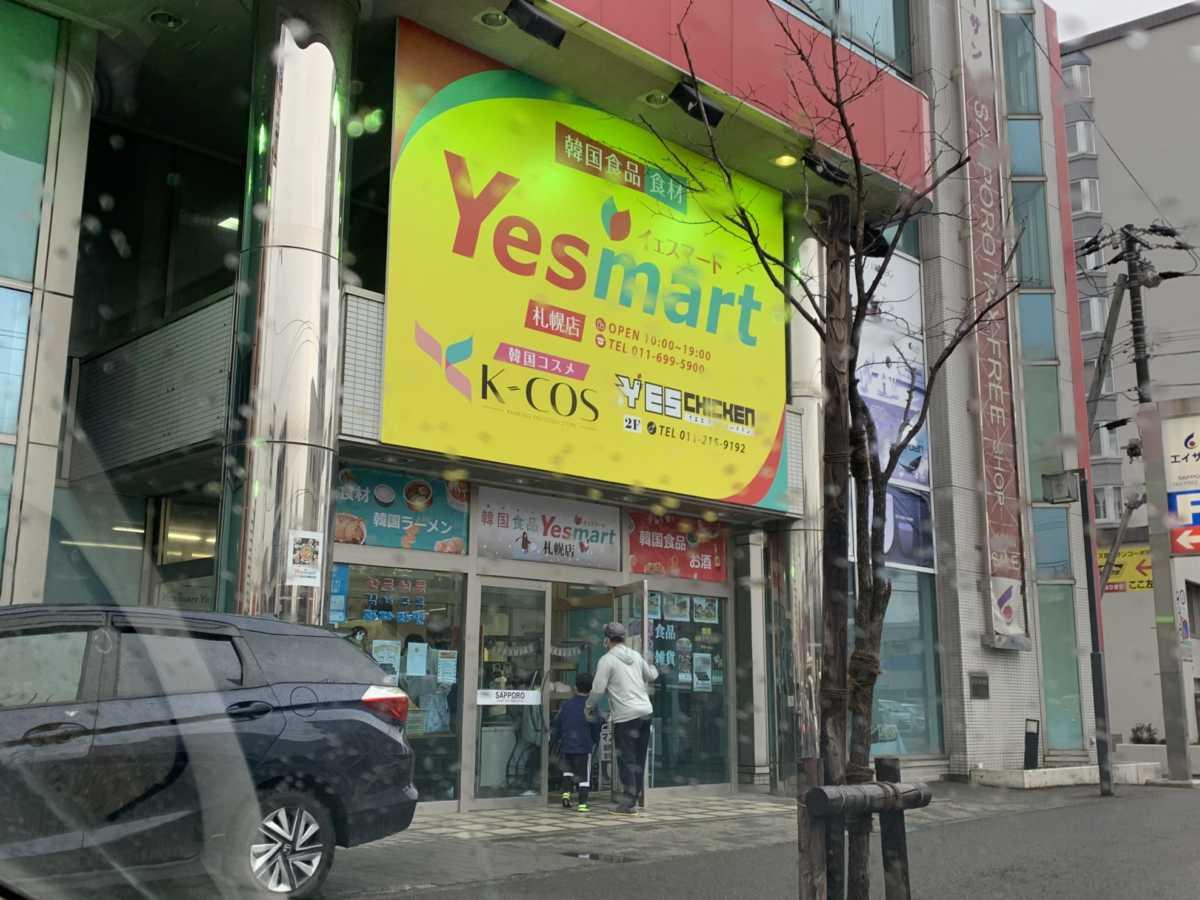 Yesmart札幌店