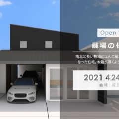 4/24(土)・25(日)福島県郡山市にて「蔵場の併用住宅」…