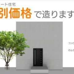 3/1(月)〜6/30(水)まで 札幌市にてコンクリート住宅…