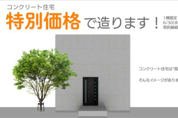 3/1(月)〜6/30(水)まで 札幌市にてコンクリート住宅1棟限定・特別価格で造ります!|ウベハウス東日本 札幌支店