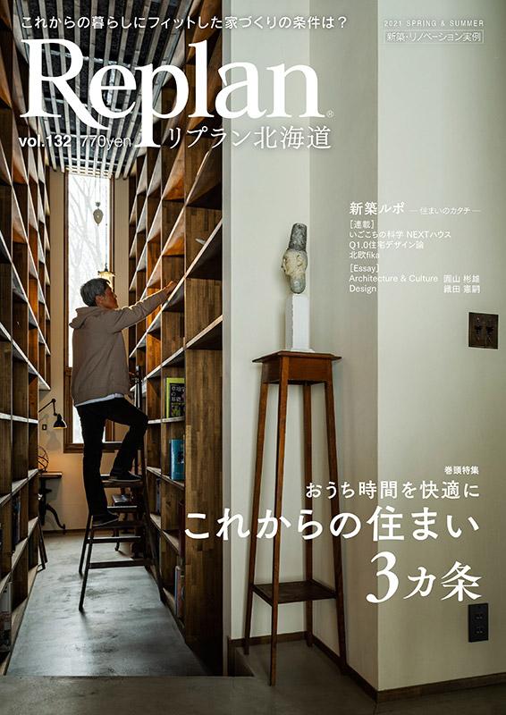 Replan北海道 VOL.132