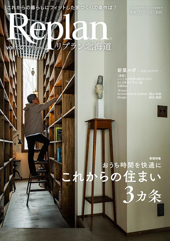 Replan北海道VOL.132